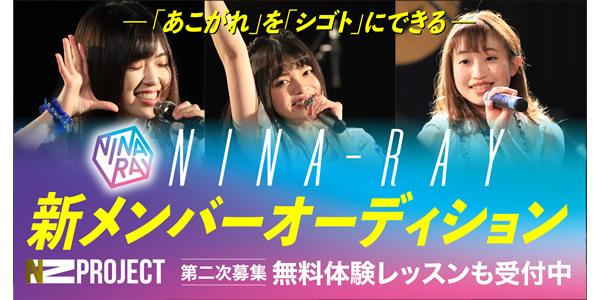 『NINA-RAY』2期メンバーオーディション