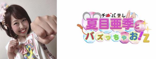 地上波テレビ番組「夏目亜季とバズっちゃお!Z」出演オーディション