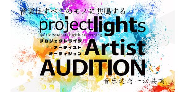 project lights アーティストオーディション