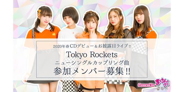 Tokyo Rockets ニューシングルカップリング曲参加メンバー募集!