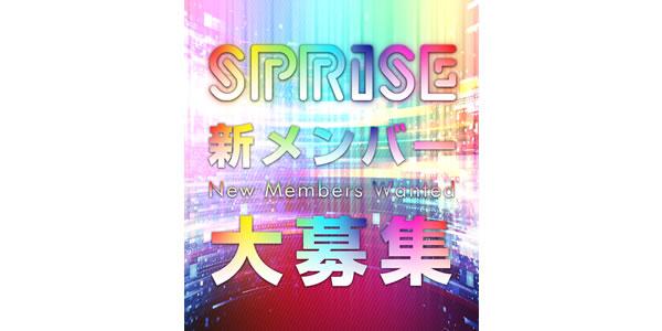 京都から全国へSPRISE-スプライズ-追加メンバー大募集!!