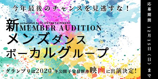 【2020'冬公開予定 最新作映画出演のチャンス!】 新メンズダンスボーカル オーディション
