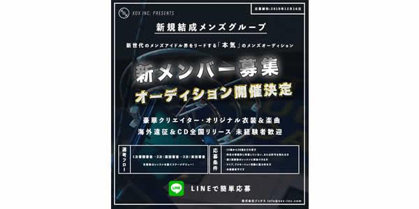 【メンズ】東京から世界へ!新規結成「 超MAD」メンズグループメンバー募集