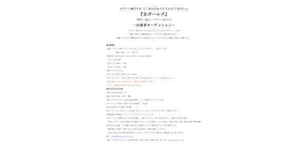 スプーン曲げ子2020年1月公演『女ガールズ』出演者オーディション開催!