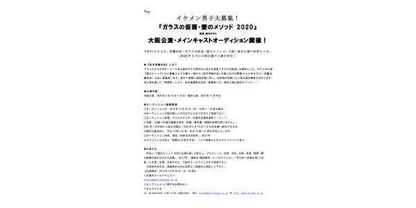 イケメン男子大募集!『ガラスの仮面・愛のメソッド 2020』大阪公演・メインキャストオーディション開催!
