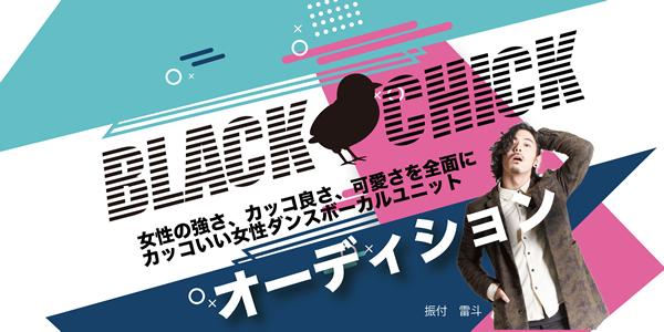 Blackchickガールズユニットオーディション