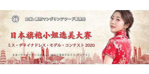 日本で最もチャイナドレスが似合う女性を選出する年に一度のファッションの祭典