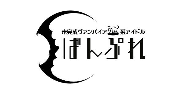 男女混合アイドル『ばんぷれ』新規メンバー募集!