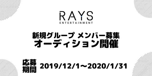 RAYS ENTERTAINMENT×新グループメンバー募集