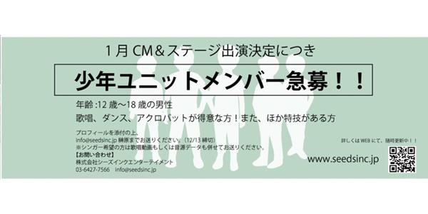 ユニットメンバー急募!!