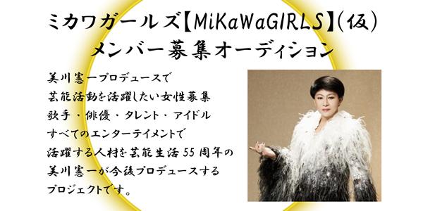 ミカワガールズ【MiKaWaGIRLS】(仮)メンバー募集