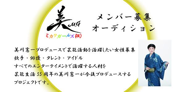 【東海版】ミカワガールズ(仮)メンバー募集