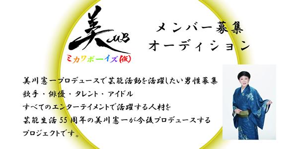 【東海版】ミカワボーイズ(仮)メンバー募集