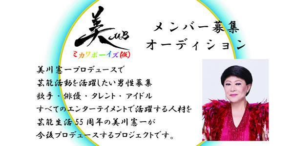 ミカワボーイズ【MiKaWaBOYS】(仮)メンバー募集