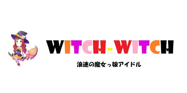 【関西】witch-witch 初期アイドルメンバー募集!