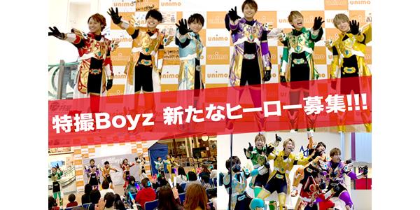 特撮ヒーローユニット「特撮Boyz」新たなヒーロー募集