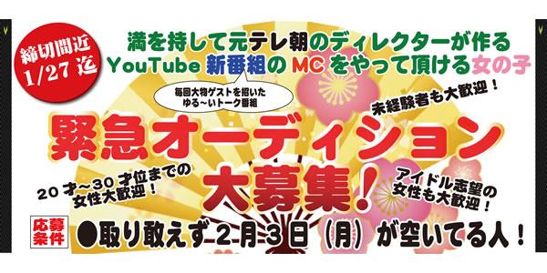 YouTube新番組 昭和サブカル'打ち上げショー'メインMC募集