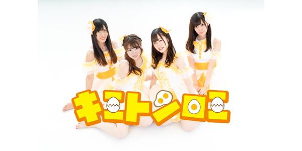 『キミトシロミ』2期メンバー募集!