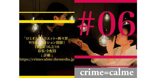 神奈川文化プログラム・マグカルシアター9月公演キャストオーディション