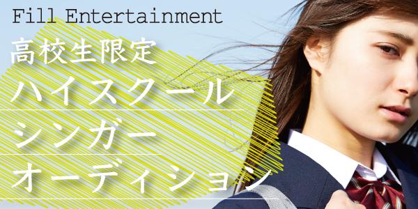 【大阪会場】高校生限定!ハイスクールシンガーオーディション