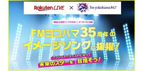 FMヨコハマ開局35周年記念イメージソングアーティスト募集企画始動!