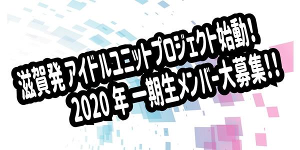 滋賀発アイドルユニットプロジェクト