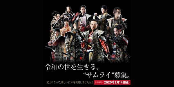 熊本城おもてなし武将隊新メンバー募集