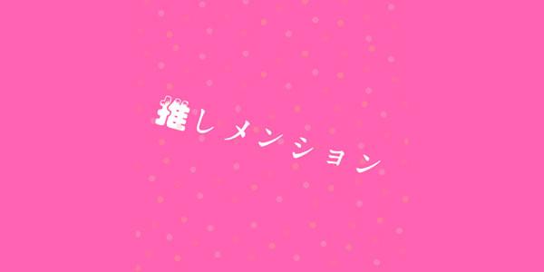 【関西】ハードロックとアイドル歌詞の異色のコラボアイドルユニットメンバー募集