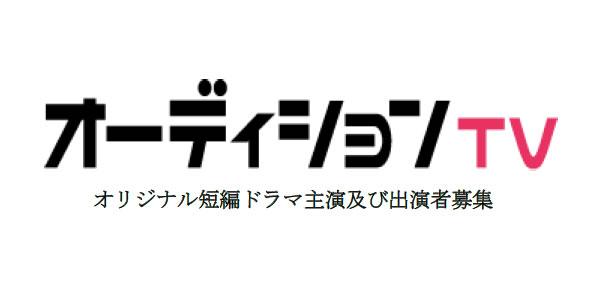 オーディションTV オリジナル短編ドラマ主演及び出演者募集