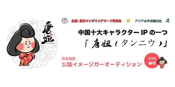 中国十大キャラクターIPの一つ『唐?(タンニウ)』日本イメージガールオーディション参加者募集