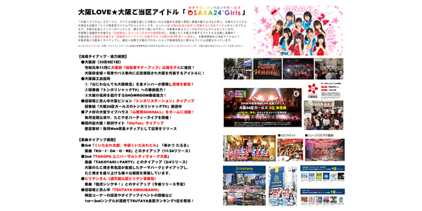 話題の「大阪」アイドルプロジェクト 大阪24区ガールズ
