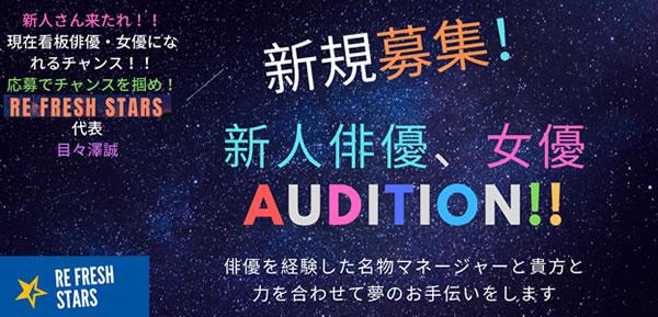 ReFreshStars 新人オーディション