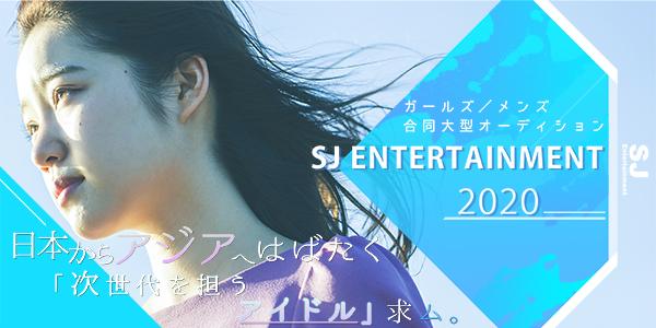 【次世代を担うアイドル 求ム】 SJ entertainment ガールズ/メンズ オーディション'2020