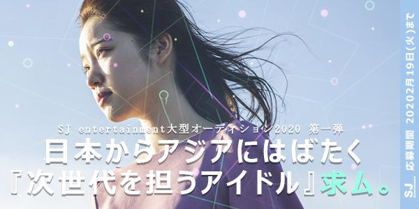 【日本からアジアへはばたくアイドル求ム】 新アイドルグループ メンバーオーディション