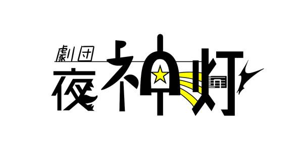 劇団夜神灯 舞台「摩天に蝕え尽くデストピア」 キャスト募集