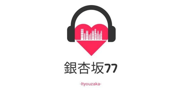銀杏坂77 新メンバーオーディション!