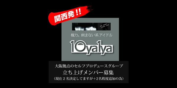 関西拠点セルフプロデュース新規アイドル「10ya1ya」メンバー募集