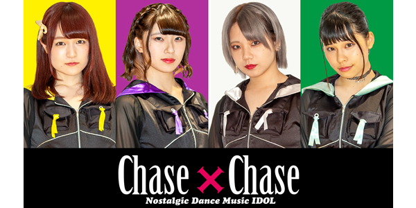 Chase×Chase 新メンバー募集