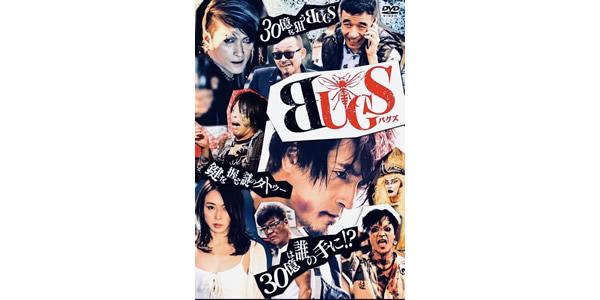 映画BUGSⅡキャストオーディション