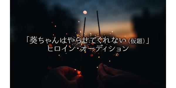 いまおかしんじ監督 映画「葵ちゃんはやらせてくれない(仮題)」 第2回 ヒロイン・オーディション