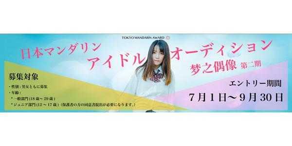 日本マンダリンアイドルオーディション2020
