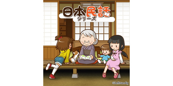 日本民話シリーズ声優オーディションVol.50