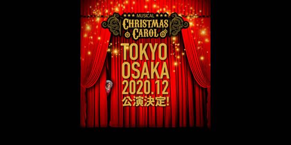 第二回 堀江貴文主演&プロデュースミュージカル「クリスマスキャロル2020」オーディション
