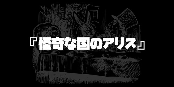 Amazonプライムビデオ連続ドラマ新章西東京怪奇倶楽部『怪奇な国のアリス』全9話・出演者募集!!