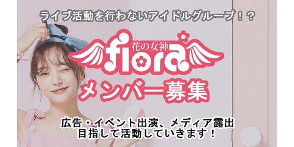 アイドルグループ「flora(フローラ)」メンバー募集