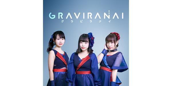 GRAVIRANAI -グラビラナイ-追加メンバーオーディション