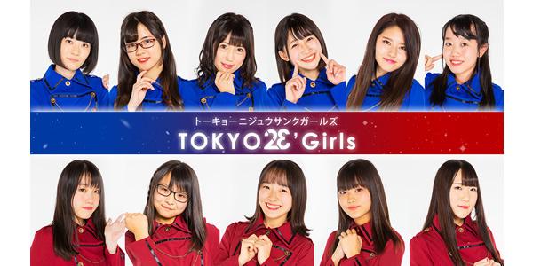 新体制スタート!東京23区ガールズ追加メンバー募集