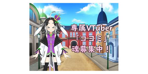 専属V-Tuberコヨミちゃん魂募集オーディション