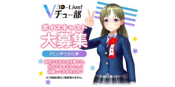 新感覚ライブ配信「3D-Live!Vチュー部」バーチャルライバー募集