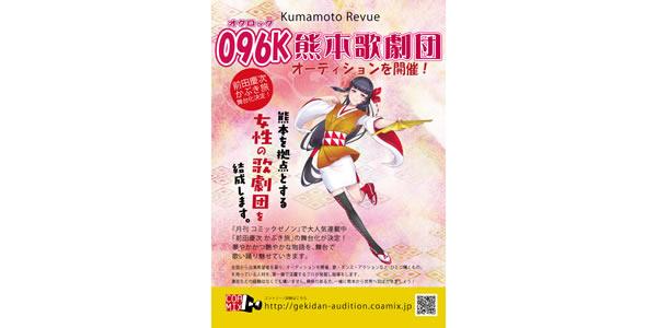 「096K 熊本歌劇団」オーディション